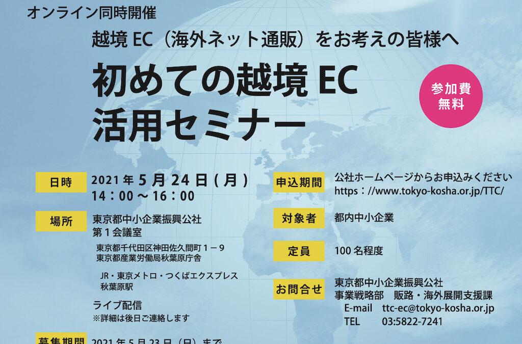 東京都中小企業振興公社主催「初めての越境EC活用セミナー 」へ弊社代表が登壇します