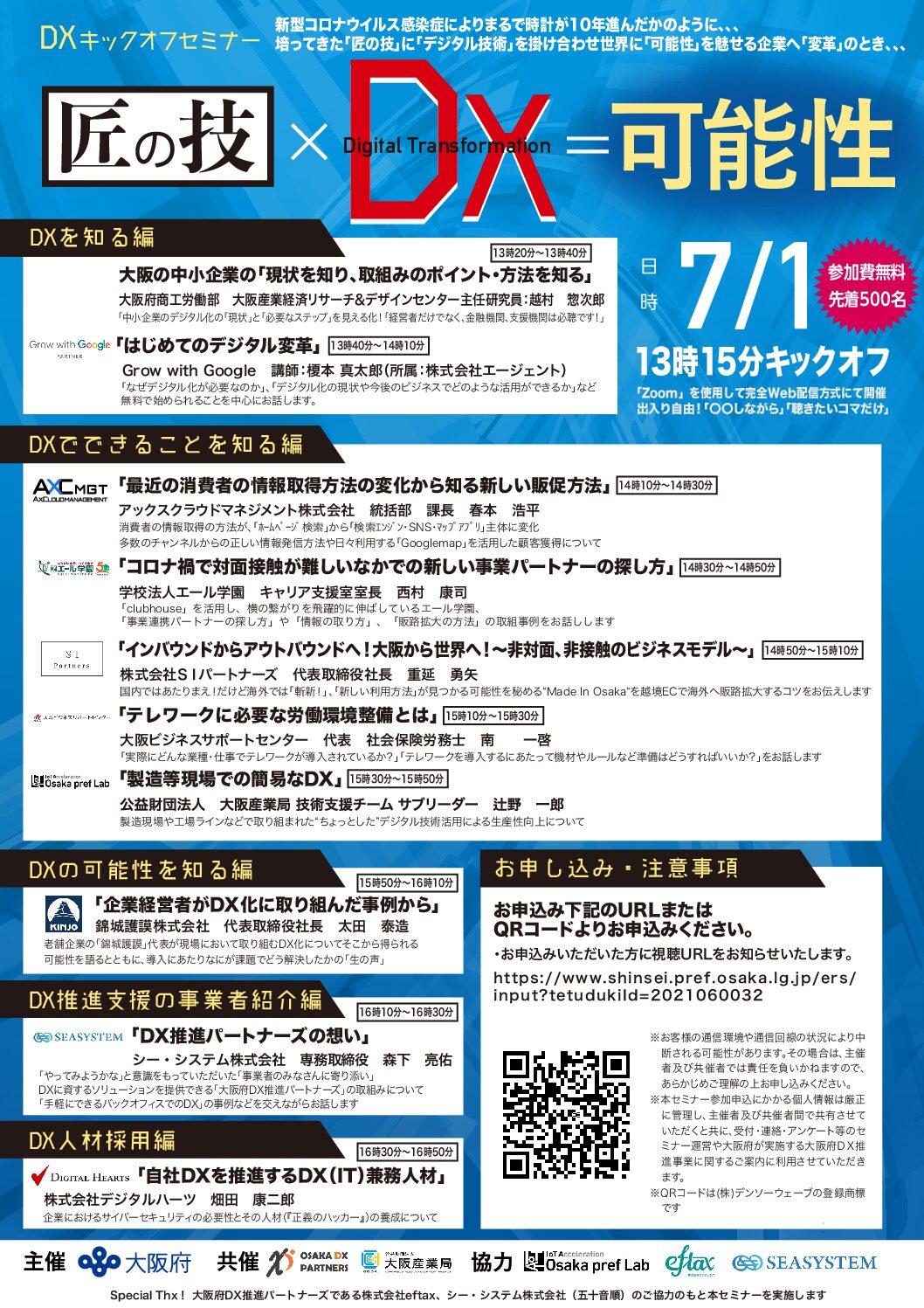 大阪府主催DXウェビナー「匠の技×DX=可能性」へ弊社代表が登壇いたします