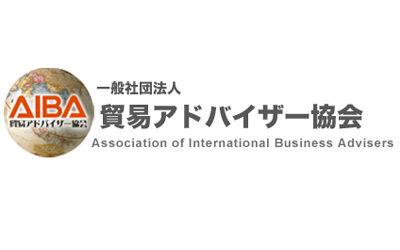 近畿大学にて貿易アドバイザー協会(AIBA)主催の越境EC講演会を開催いたします
