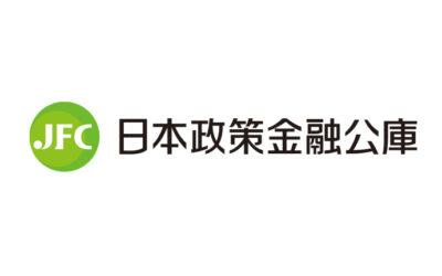 日本政策金融公庫×大阪府主催の「海外展開セミナー」をオンラインにて開催します