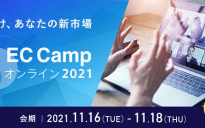 中小機構主催「EC Camp オンライン2021」のセミナーにて弊社代表が登壇します
